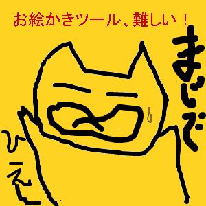 Cocolog_oekaki_2009_10_08_20_23